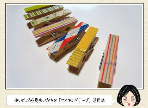 マンネリ打破!マスキングテープ活用法、100円グッズ篇