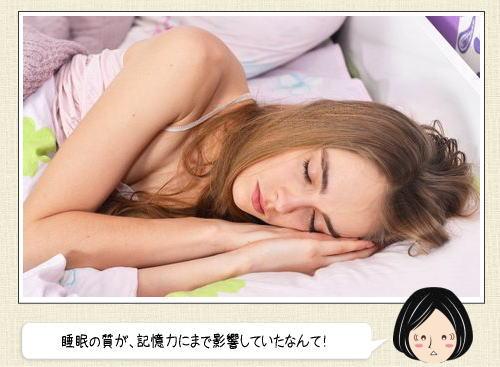 質のいい睡眠は、記憶力を改善できる!物忘れや認知症予防に効果的