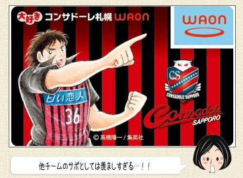 WAONカードサッカーチームバージョン発行スタート、これはアガる