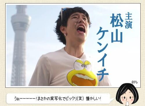 ど根性ガエル、松山ケンイチで実写化ドラマへ!Tシャツの中で暴れるピョン吉