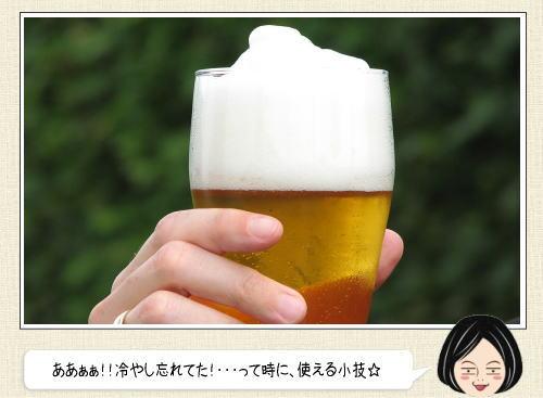 たった1分!ビールやジュースを今すぐ冷やす方法