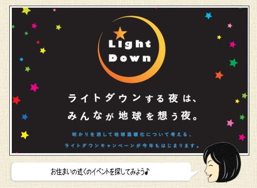 ライトダウンキャンペーン2015 各地のイベント一覧