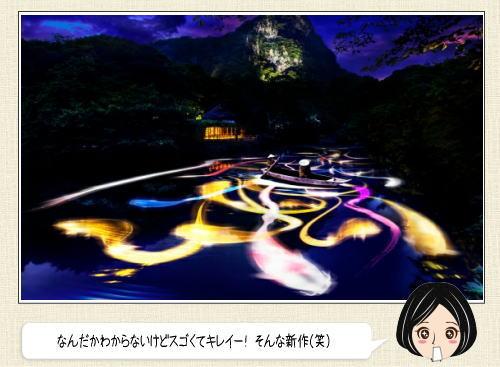 チームラボが新作披露!佐賀・御船山楽園で水面にデジタルアート