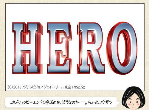 映画 HERO(2015)、検事になった松たか子も参戦で集大成ストーリー