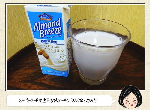 セレブ注目!アーモンドミルクなどの「植物性ミルク」が次なるスーパーフード!