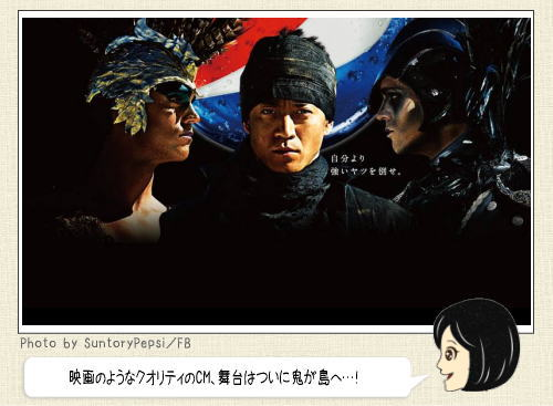 映画みたいなペプシの桃太郎CM、新作公開!小栗旬も出来栄えに興奮