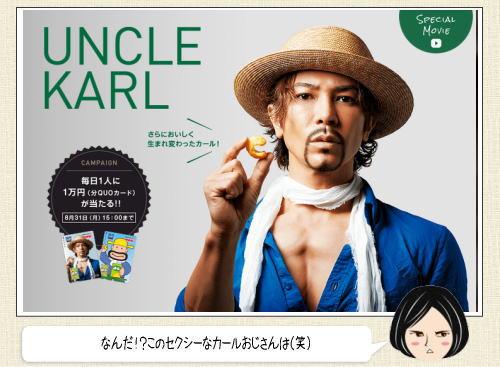 実写版カールおじさんに武田真治、細マッチョでサックスも吠える武田カール
