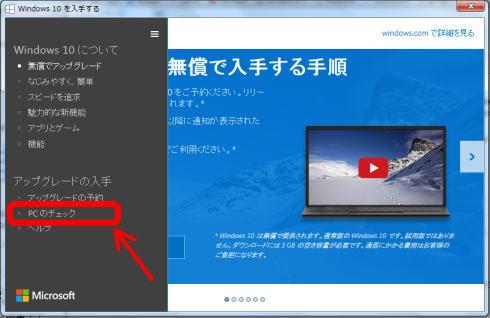 Windows10 アップグレードの仕方2