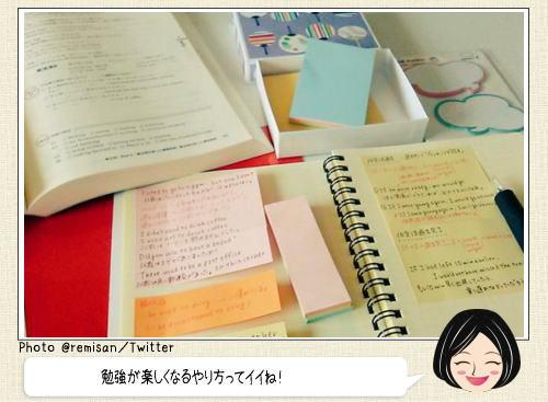 付箋ノート、イマドキのノートの取り方がキレイで見やすい!