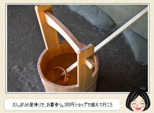 ダイソーのお墓参りセットが便利!