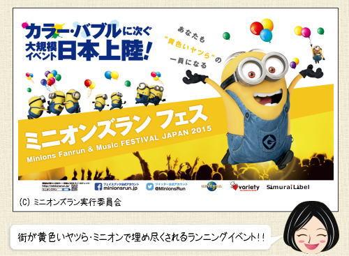 ミニオンズラン!街が黄色いヤツらになれるイベントが東京、大阪、沖縄などで