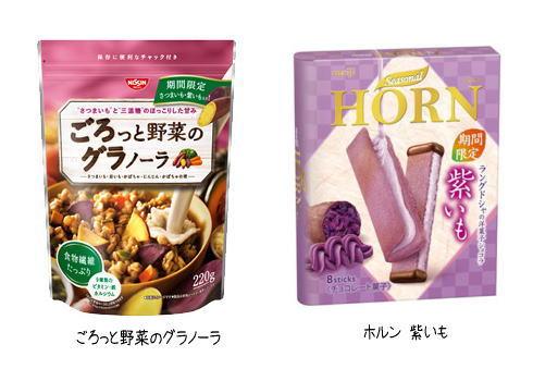 紫芋を使った新商品の写真