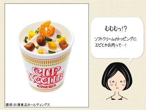 衝撃のスイーツ、カップヌードルソフトクリームが発売!