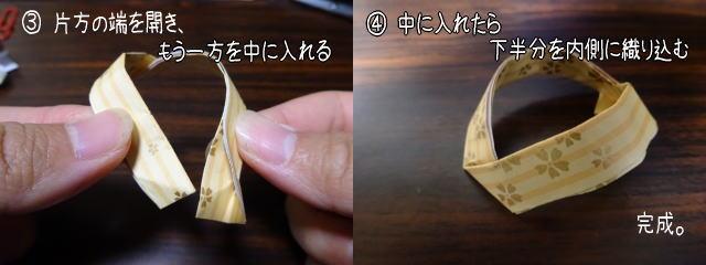 箸袋で箸置き作り アーチ編 作り方2