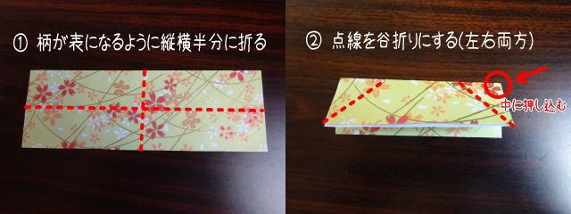 箸袋で箸置き作り 台形編 作り方1