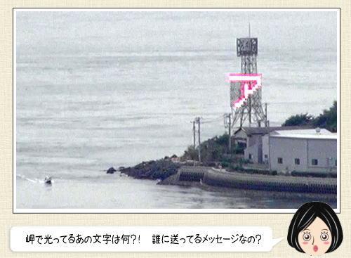 航路標識って何?!海に向けた電光掲示板のメッセージは誰に送ってる?