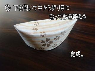 三日月型箸置き 作り方3