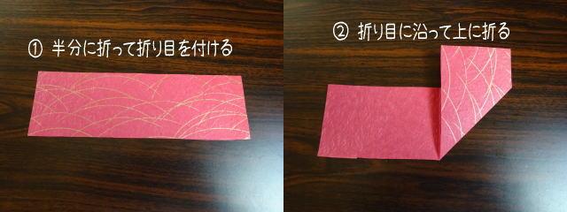 ハート型箸置き 作り方1