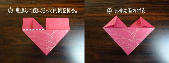 ハート型箸置き 作り方2