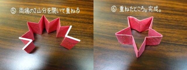 星型箸置き 作り方3