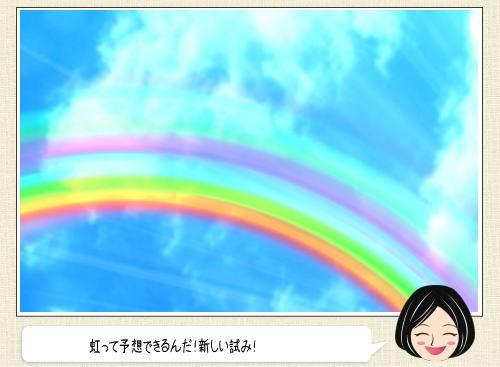 全国初!滋賀で虹予報スタート、琵琶湖のおかげで虹が名物に?