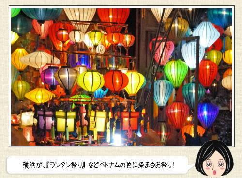 横浜でランタン祭り、2000個の灯りに包まれる!ベトナムフェスタにて