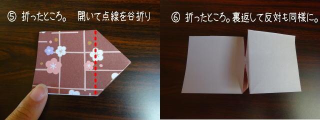 リボン型箸置き 作り方3