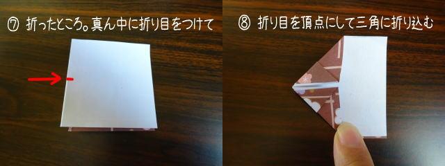 リボン型箸置き 作り方4