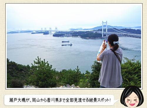 瀬戸大橋をパノラマで!岡山から香川までが全部見渡せる絶景スポット