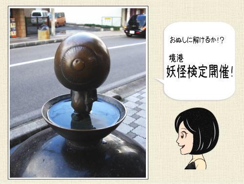 境港妖怪検定、妖怪を知れば日本が分かる!?