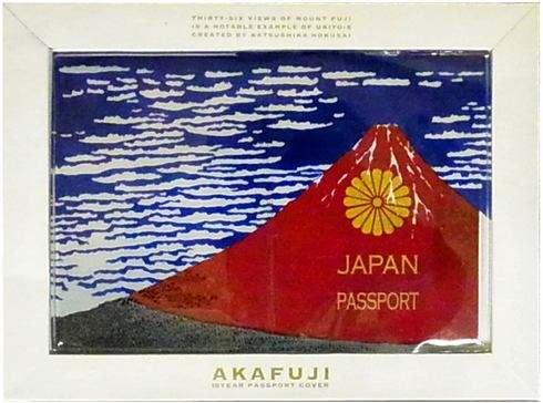 葛飾北斎のパスポートカバー 赤富士 akafuji