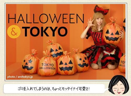 東京都がハロウィン版 カボチャのごみ袋を配布!これは捨てるのモッタイナイ
