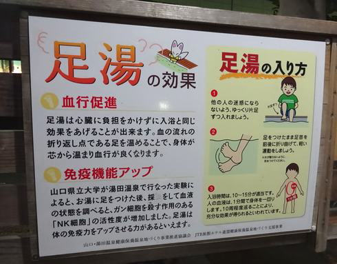 湯田温泉 足湯の効能看板