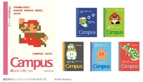 マリオ キャンパスノート