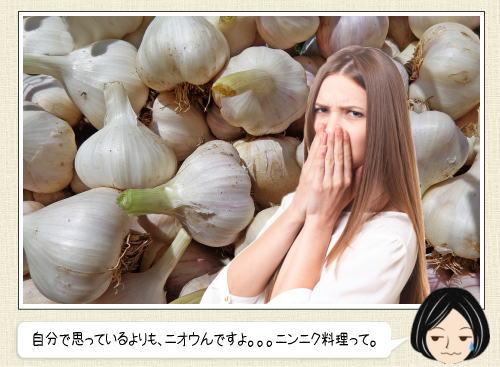ニンニクを食べた後の口臭をなんとかしたい時の、におい消し方法