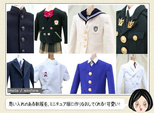 ミニチュア版に制服をリメイクしてくれる「ミニフォーム」が、1年待ちの人気