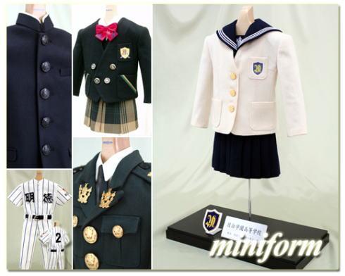 ミニチュア制服 ミニフォーム