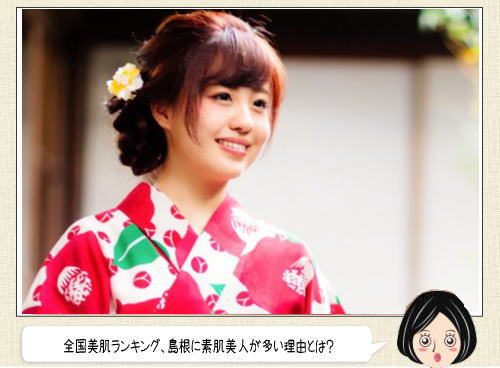 ニッポン美肌ランキング2015、4年連続王者・島根の美肌の秘訣は