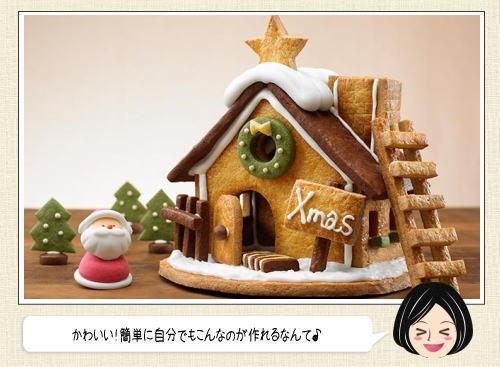 お菓子の家(ヘクセンハウス)が簡単に作れるキット、無印から発売