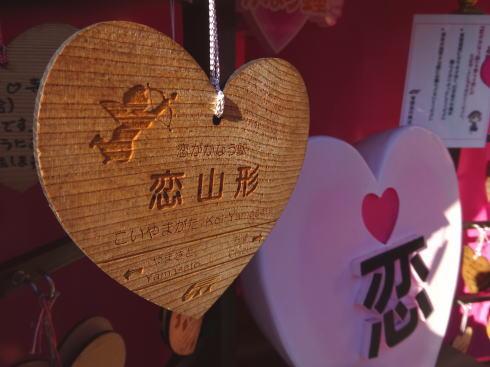 鳥取 ピンク色の恋山形駅 ハートの絵馬