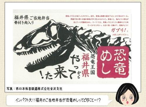 恐竜めし、ジュラシックパーク化した恐竜まみれの福井駅で発売