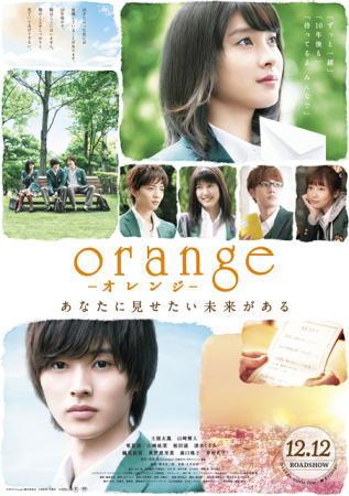 映画 orange(オレンジ) ポスター写真
