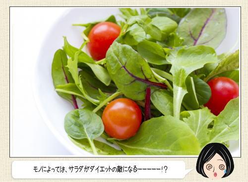 「サラダはヘルシー」は間違い!太るサラダとダイエットサラダ、どっち食べてた?