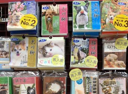 犬川柳カレンダー、2016年も人気