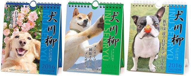 犬川柳カレンダー2016、ちょっと中を覗き見