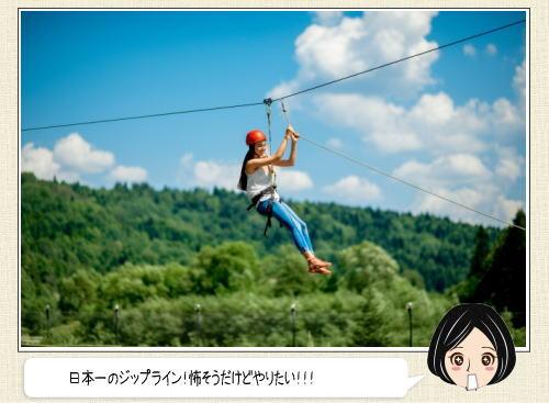 福井アドベンチャーパークに日本一のジップライン、高さ60mからダイブし2つの谷越え!