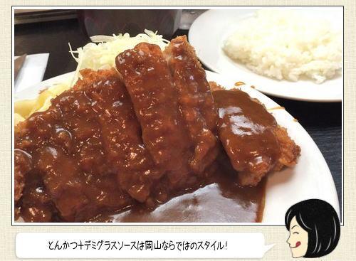 とんかつ かっぱ、倉敷ご当地グルメのデミカツが美味しい岡山の人気店