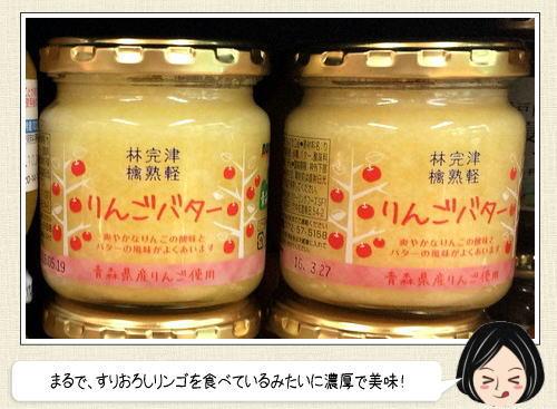 津軽完熟林檎りんごバター、濃厚で上品な甘さがヤミツキ