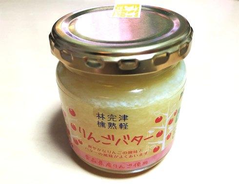 津軽完熟林檎りんごバター 綺麗な色