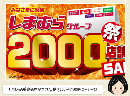 しまむらがセール祭!税込み200円など低価格で大放出中